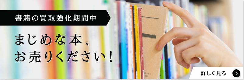 書籍の買取強化期限中 まじめな本、お売りください! 詳しく見る