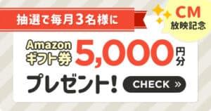 抽選でギフト券5,000円分プレゼント