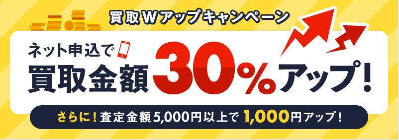 買取30%アップキャンペーン