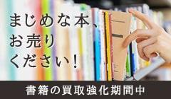 まじめな本、お売りください!書籍の買取強化期間中