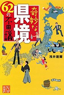 【地図・地理本買取】北海道には県境が無い