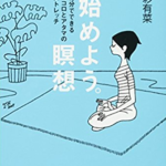 【ヒーリング本買取】瞑想で脳の休息を