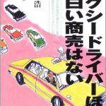 札幌のタクシー料金目安