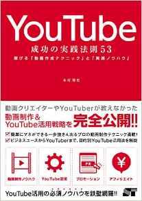 youtube成功