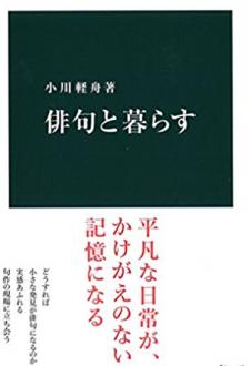 【国語本買取】俳句と季語事典