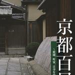 【DVD買取】京都に住んでいると名跡に興味はなくなる?