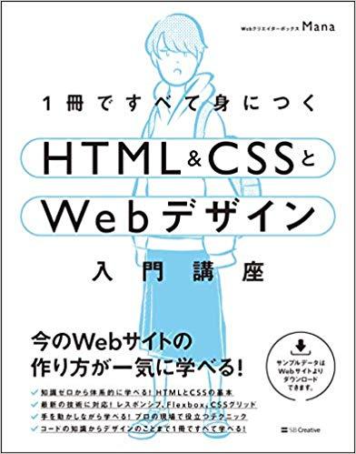 1冊ですべて身につくHTML & CSSとWebデザイン入門講座/Mana (著)