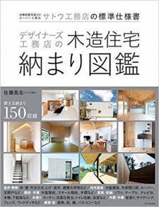 デザイナーズ工務店の木造住宅納まり図鑑/佐藤 高志 (著)