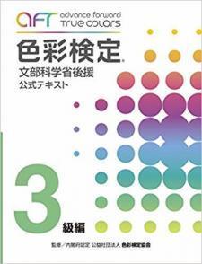 色彩検定3級