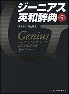 ジーニアス英和辞典5版