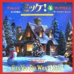 【絵本買取】クリスマスプレゼントに本もおすすめ