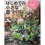 【園芸本買取】春になったら