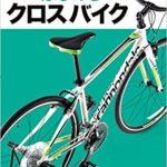 【サイクリング本買取】春になったからこそ