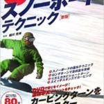 【スポーツ本買取】北海道の学校の授業でスノボ?