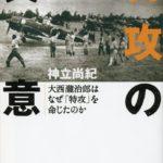 古本買取 | 第二次世界大戦の終戦日
