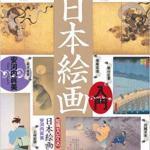 日本絵画の買取