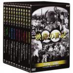 【DVD-BOX買取】「映像の世紀」全11集