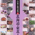 北海道の赤飯は甘納豆。茶碗蒸しとホットドッグには砂糖?