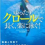 【水泳本買取】北海道は泳げない人が多い?