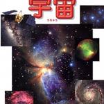 【図鑑と事典買取】図鑑と事典の違い