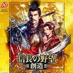 【PS4ゲームソフト買取】信長の野望