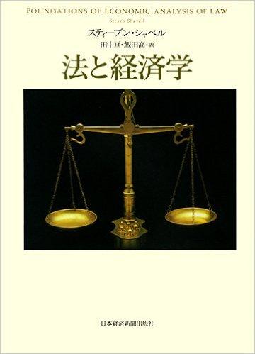 法と経済学/スティーブン・シャベル