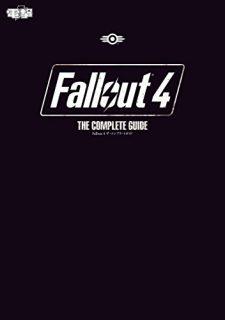 【ゲーム攻略本】Fallout 4 ザ・コンプリートガイド