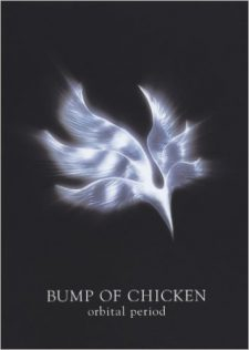 【楽譜】バンドスコア BUMP OF CHICKEN/orbital period