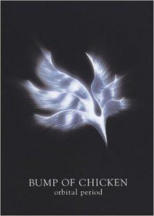 【楽譜】バンドスコア BUMP OF CHICKEN/orbital period