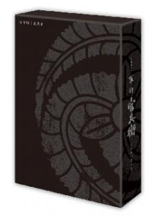 軍師官兵衛DVD