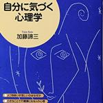 【心理学本買取】心理学は思いやりに繋がる