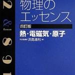 【専門書買取】物理学本買取