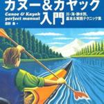 【スポーツ本買取】支笏湖でクリアカヤック体験