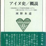 【古書買取】北海道に関係する本