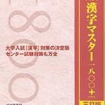 【漢字ドリル買取】2017年の漢字は「北」