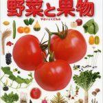 果物と野菜図鑑