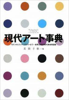 【アート古本】現代アート事典