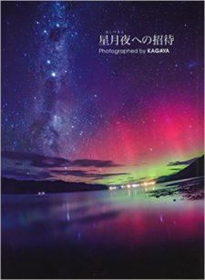 【美術書】星月夜への招待
