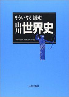 【世界史本】もういちど読む山川世界史