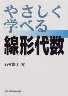 【数学書】やさしく学べる線形代数