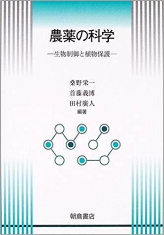 農薬の科学―生物制御と植物保護/桑野 栄一/田村 広人/首藤 義博