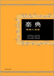 【楽譜】楽典―理論と実習