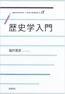 【歴史学書】歴史学入門