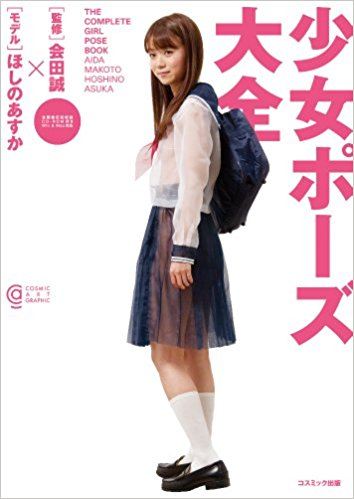 少女ポーズ大全CD-ROM付 (コスミック・アート・グラフィック)