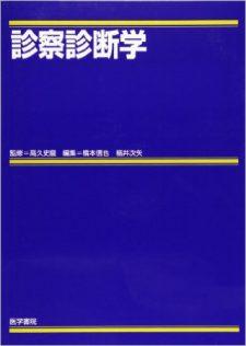 【医学書】診察診断学
