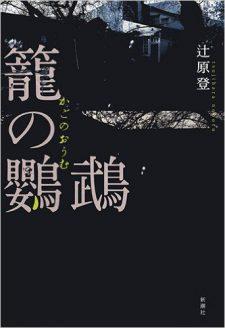 【文学書】籠の鸚鵡