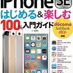 スマホ・iPhone関連本買取