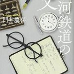 【小説本買取】札幌市中央区