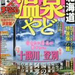 【北海道旅行本買取】北海道の温泉