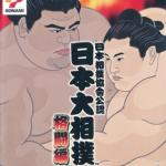 相撲の横綱土俵入りは雲竜型と不知火型
